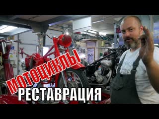 Мотоциклы. Реставрация. Ретроцикл