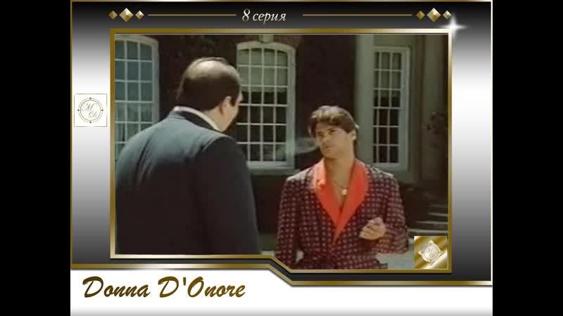 Donna D'Onore 08 Невеста насилия 8 серия