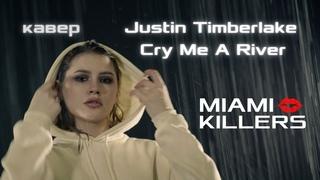 Кавер-группа MIAMI KILLERS Justin Timberlake - Cry Me A River (кавер)
