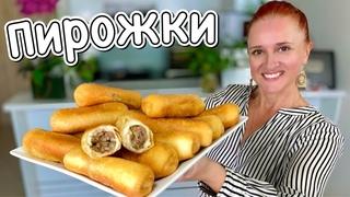 ПИРОЖКИ ИЗ ДЕТСТВА жареные румяные пышные пирожки с мясом Воздушное быстрое тесто Люда Изи Кук пирог