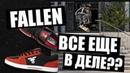 Конкурс! Новая коллекция кед Fallen!