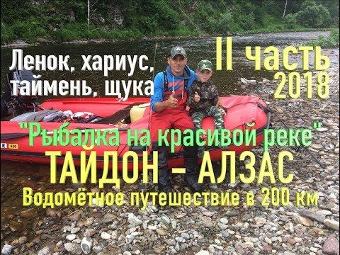 Тайдон Алзас 2018 Водомётное путешествие в 200 км 2 часть Рыбалка на красивой реке