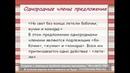 Русский язык 4 ый класс Урок 2 Предложение Простое предложение Текст Однородные члены