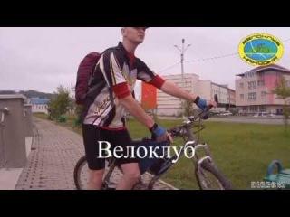 Велоклуб Находка