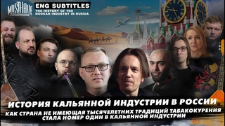 История кальянной индустрии в России! The history of the hookah industry in Russia. ENG Subtitles