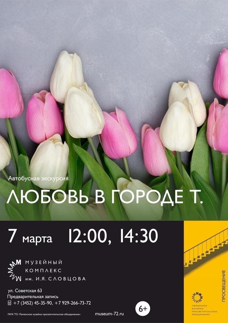 Топ мероприятий на 6 — 9 марта, изображение №26