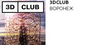 vk.com/3dclub_voronezh