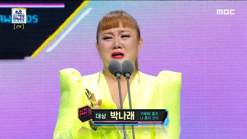 2019 MBC 방송연예대상 올 한해 쉼 없이 달려온 박나래 MBC 연예대상 '대상' 수상 20191229