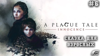 A Plague Tale: Innocence. Глава XII - Все, что осталось.... #6