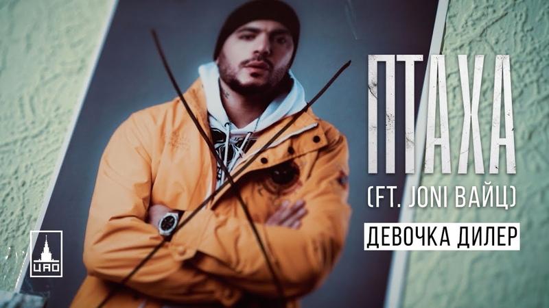 Птаха Девочка Дилер feat Joni Вайц