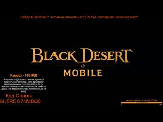 Stream Black Desert Mobile - Обновление от