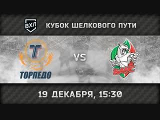 Торпедо Усть-Каменогорск - Барс Казань
