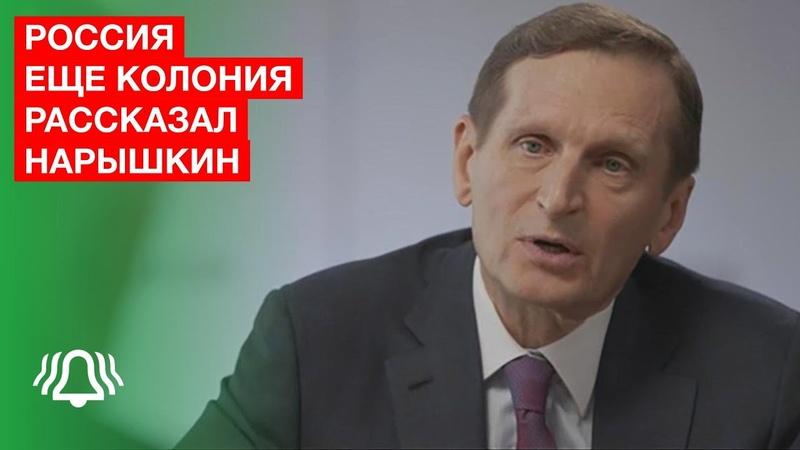 Сергей Нарышкин РАССКАЗАЛ о противостоянии России и США Эксклюзивное интервью Дмитрию Киселеву