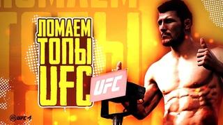 ПОБЕДИ МЕНЯ в UFC 4 И ВЫИГРАЙ 200 РУБЛЕЙ