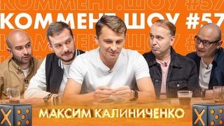 КШ #57 | Калиниченко. Спартак, сборная Украины и роботы в футболе