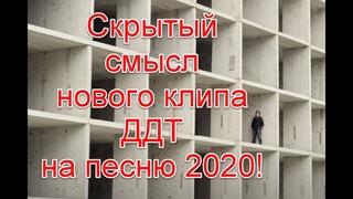 Скрытый смысл нового клипа группы ДДТ на песню 2020 #ддт #ддт2020 #starlifetv #иллюминаты