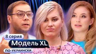 МОДЕЛЬ XL | 2 СЕЗОН, 8 ВЫПУСК