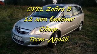 OPEL Zafira B. 12 лет вместе! Обзор. Тест-Драйв