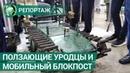 Новейшие разработки Украины из СССР ползающие уродцы и мобильный блокпост
