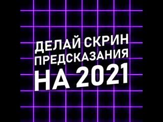 Предсказание на 2021