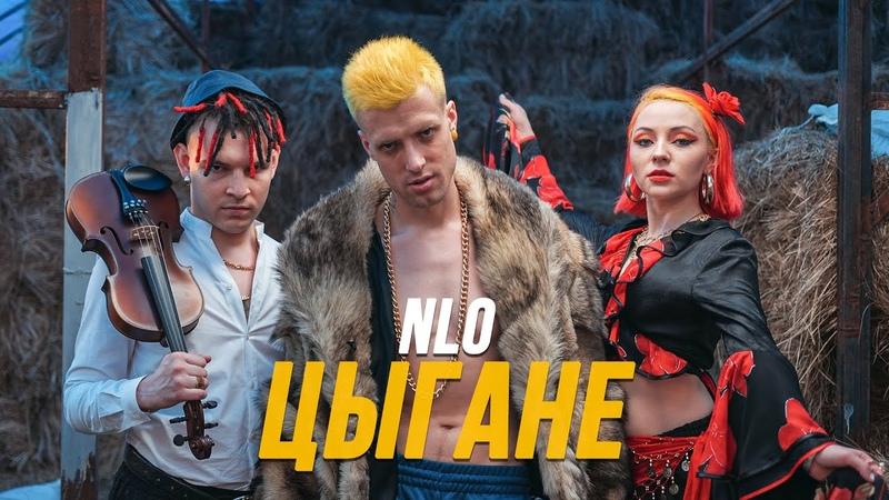 NLO Цыгане Премьера клипа 2020