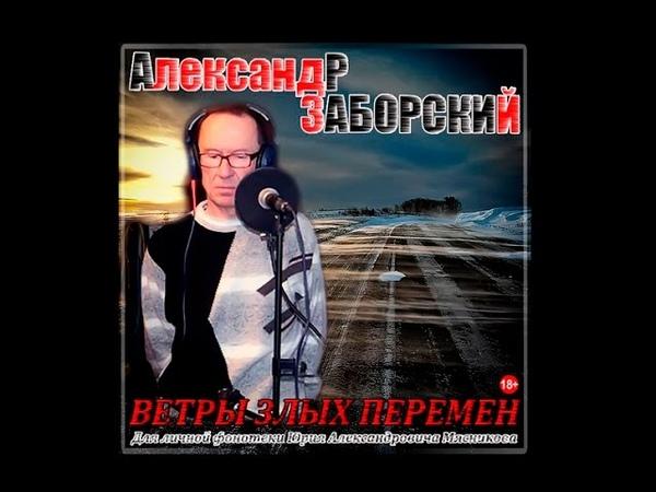 Заборский Александр Ветры злых перемен 2008