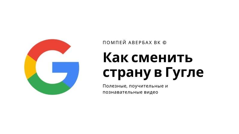 Как сменить страну поиска в Гугле Google