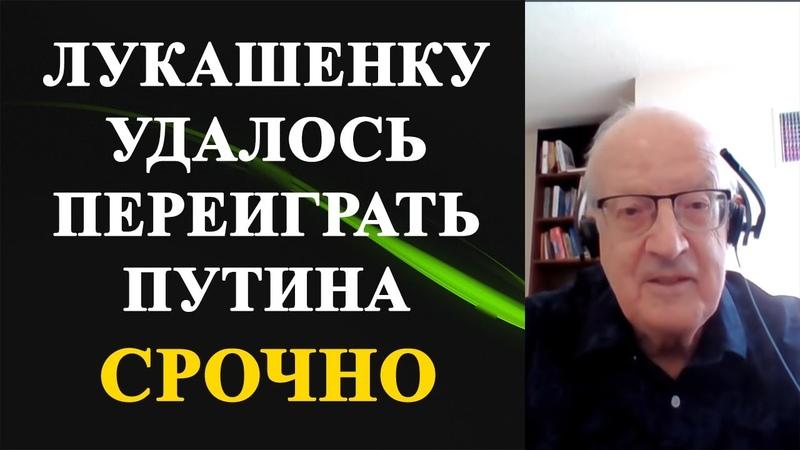 Андрей Пионтковский Лукашенку удалось переиграть Путина