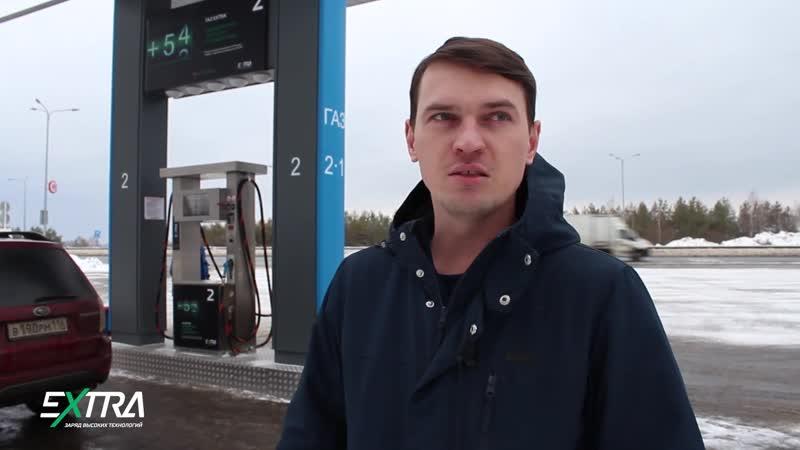 Газ Extra Отзывы клиентов на АГЗС Иликом