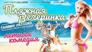 Пляжная вечеринка | Surf Party (2013) | Всё о фильме -