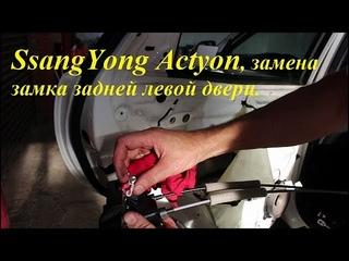 Замена замка задней левой двери на SsangYong Actyon 2,0 4WD СсангЙонг Актион 2012 года