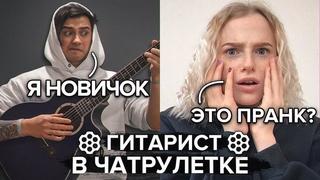 Гитарист притворился НОВИЧКОМ в Чат Рулетке, а потом ВЖАРИЛ! Девушки в шоке! ПРАНК!