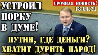 СРОЧНО! НАЕХАЛ НА Путина и ЕДРО! ГДЕ ДЕНЬГИ ДЛЯ НАРОДА? ВЫ СОВСЕМ ОБНАГЛЕЛИ! Скандал в госдуме