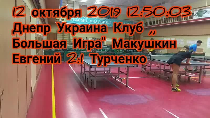 12 октября 2019 12:50:03 Макушкин Евгений 2:1 Турченко