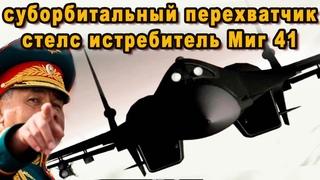 МиГ 41 ПАК ДП суборбитальный стелс перехватчик истребитель бомбардировщик 6 го поколения видео