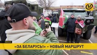 Участники автопробега «За Беларусь» посетили МАЗ и МЗКТ: До лета точно ездить будем!