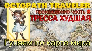ИДЕМ К ВОРУ   ТРЕССА БЕСПОЛЕЗНАЯ Часть 8   Let's Play OCTOPATH TRAVELER Полное Прохождение