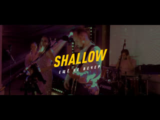 Shallow —lady gaga, bradley cooper (кавер-группа «ещё не вечер»)
