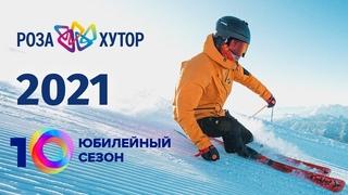 РОЗА ХУТОР – зима кружит. Официальное видео горнолыжного сезона 2021    Rosa Khutor Resort 2021
