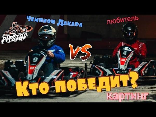 Karting Race against Dakar Champion Eduard Nikolaev Гонка против чемпиона Дакара Эдуарда Николаева