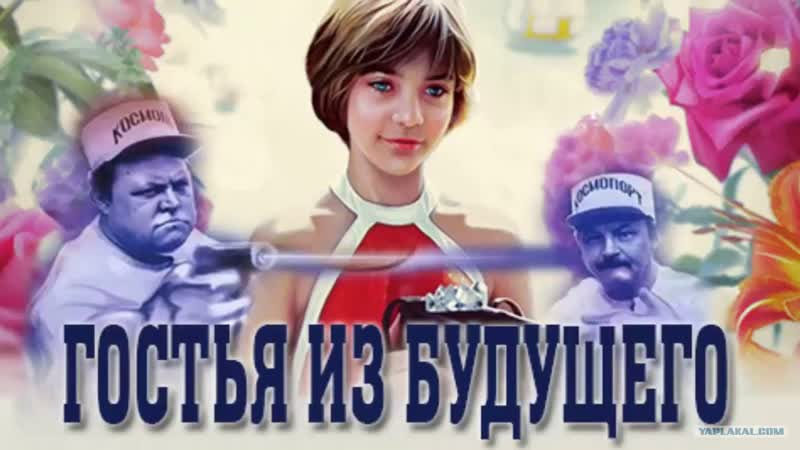 Гостья из будущего 2 серия 1984 г