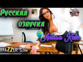 Anissa Kate, Brazzerus, порно с переводом на русский, порно с диалогами, инцест, жесткий анал, большие сиськи, full hd 1080
