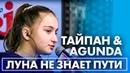 Тайпан Agunda Луна Не Знает Пути Live @ Радио ENERGY