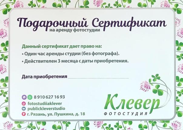 средство позволяет сертификат на аренду фотостудии для фотографа интернете