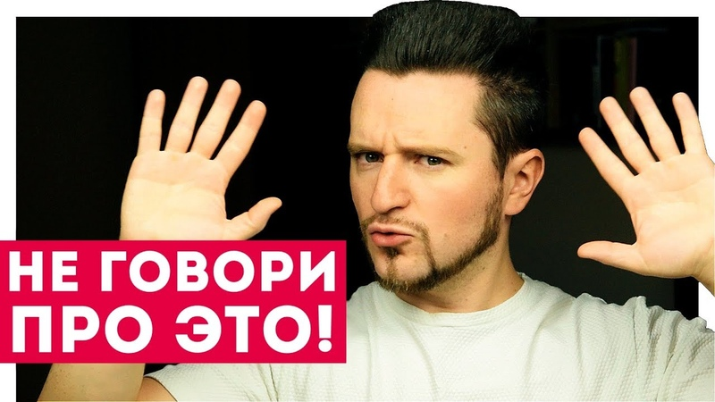 НИКОГДА Не Говори На ЭТИ 10 Тем!