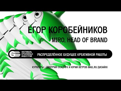 Егор Коробейников, Miro — Распределённое будущее креативной работы