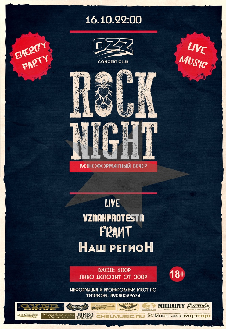 Афиша Челябинск 16.10 Rock Night