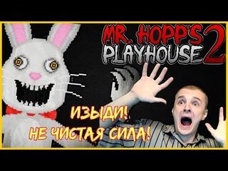 Mr. Hopp's playhouse 2   Прохождение   ЭТА ИГРУШКА НЕ ОСТАВИТ МЕНЯ В ПОКОЕ #1