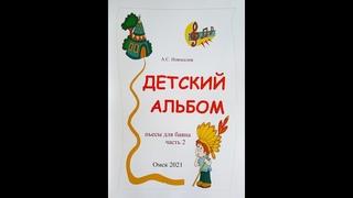 """4 пьесы из сборника А.С. Новоселова """"Детский альбом"""" ч.2"""