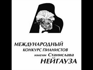 Торжественное закрытие IV Международный конкурс пианистов им. Станислава Нейгауза